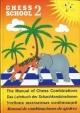 Учебник шахматных комбинаций том 2й